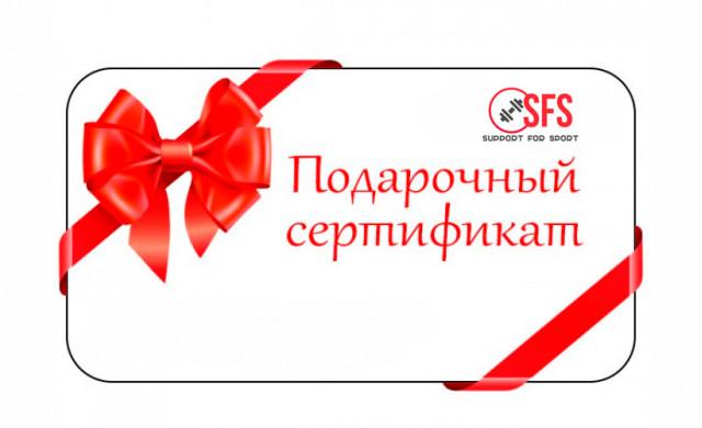 """Подарочные сертификаты на покупку в магазине """"SFS"""""""